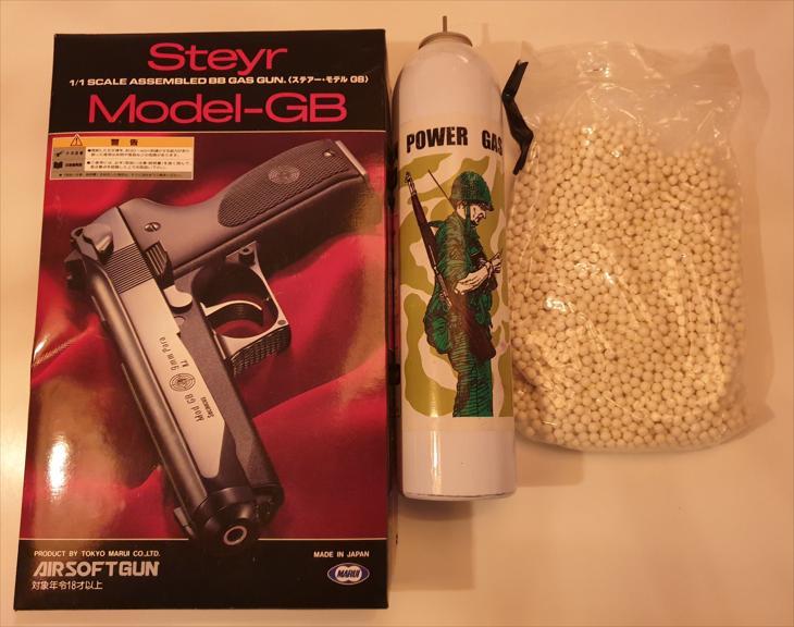 Bild för varan: Tokyo Marui Steyr Model GB